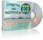 CD-диск «Ответы на вопросов журналистов» № 4