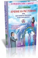 """Книга """"ЛЕЧЕНИЕ НА РАССТОЯНИИ или как помочь близким, если они далеко"""""""