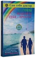 """Книга """"Исцелить себя - просто!"""" (мягкий переплет)   DVD диск в подарок"""