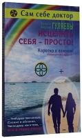 """Книга """"Исцелить себя – просто! Коротко о важном"""" (сокращенный вариант)"""