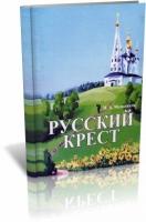 """Книга """"Русский крест. Мельников Н. А."""""""