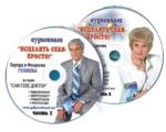 """CD-диск. Аудио книга """"Исцелить себя просто!"""" 1 и 2 часть - НОВАЯ ЦЕНА!"""