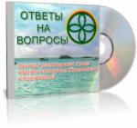 CD-диск «Ответы на вопросов журналистов» № 1