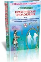 """Книга """"ПРАКТИЧЕСКАЯ БИОЛОКАЦИЯ или помощь биолокации в оздоровлении человека и окружающей среды"""""""