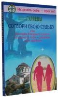 """Книга """"Сотвори свою судьбу или возлюби ближнего своего как самого себя"""""""
