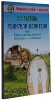 """Книга """"Родители-целители или как вырастить ребенка здоровым и счастливым"""""""