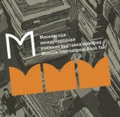moscow-international-book-fair